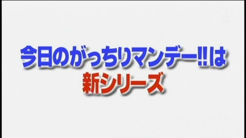 平成22年9月19日がっちりマンデー!!(TBSテレビ)で紹介されました。