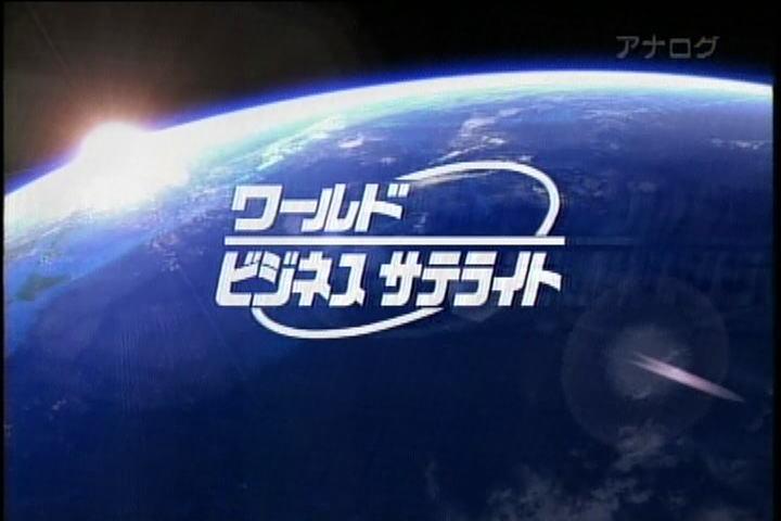 平成21年12月14日ワールドビジネスサテライト(テレビ東京)で放送されました。