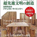 日本人だからこそ成し遂げられる《木・呼吸・微生物》超先進文明の創造 5月26日出版