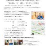 10月27日(日)講演会を開催いたします。<br /> 講演会 & 愛工房見学会のご案内