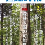 『世論時報』2019年2月号の特集「森林大国の可能性」に掲載されました