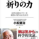 千島博士の「死」の捉え方