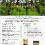 3月4日(日)【 ゆうきの森ツアー 】が開催されます。