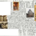 平成29年6月15日 高島平新聞に掲載されました