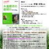 12月10日(日)講演会【 いのち・呼吸・木 】を開催いたします。アイ・ケイ・ケイ代表:伊藤好則
