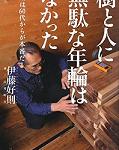日本の隠れた財産・杉の本来のチカラ-7月16日②