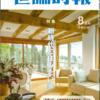 世論時報8月号 生きた杉で建てた「子供の学び家」~山口県山口市~