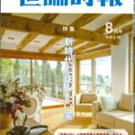 『世論時報』8月号の特集 新時代に住みたい家」に掲載されました。